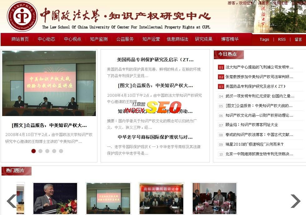 中国政法大学知识产权研究中心网站